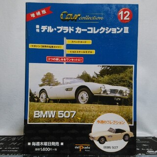 ビーエムダブリュー(BMW)のBMW507  1/43スケールモデル(ミニカー)