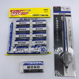 トンボエンピツ(トンボ鉛筆)のトンボ鉛筆 消しゴム シャープペンシル MONO モノ 3種セット(オフィス用品一般)