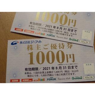 ジーフット株主優待券2000円分(ショッピング)