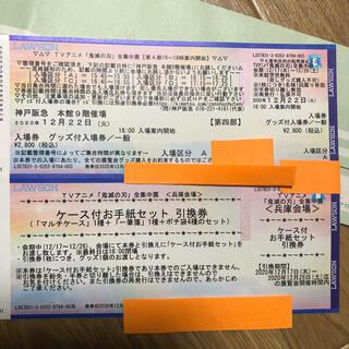 鬼滅の刃 全集中展 チケット神戸 兵庫 一般1枚(その他)