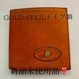 ゴールドファイル(GOLD PFEIL)のお値下げ⇒4500未使用品❣️ ☆☆GOLD PFEIL 堅牢なドイツ製 ☆☆(折り財布)