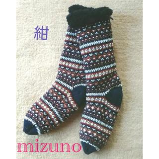 ミズノ(MIZUNO)の新品 ミズノ 裏ボア ルームソックス プレゼントに(レッグウォーマー)