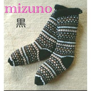 ミズノ(MIZUNO)の新品 ミズノ 裏ボア ルームソックス 冬ごもり 極暖 包みこんだ暖かさ(レッグウォーマー)