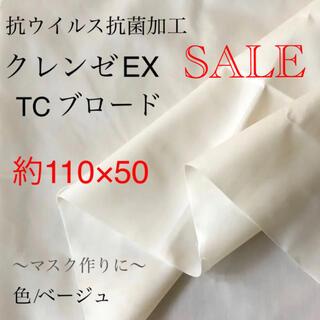 1.SALE クレンゼ ブロード 110×50 坑ウイルス 抗菌防臭 生地(生地/糸)