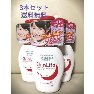ギュウニュウセッケン(牛乳石鹸)の3本セット 新品未使用 スキンライフ 薬用 泡のふんわり洗顔 200ml×3本(洗顔料)