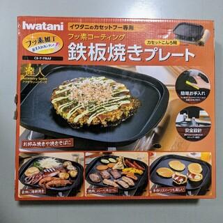 イワタニ(Iwatani)のイワタニ フッ素加工 鉄板焼プレート CB-P-PNAF(ホットプレート)