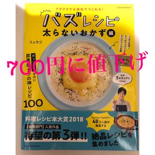 シュフトセイカツシャ(主婦と生活社)のバズレシピ900円から700円に値下げ!(料理/グルメ)