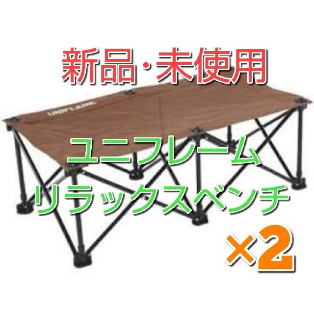 UNIFLAME(ユニフレーム)の【くり様専用】ユニフレーム リラックスベンチ ブラウン×ブラック 2台セット スポーツ/アウトドアのアウトドア(テーブル/チェア)の商品写真