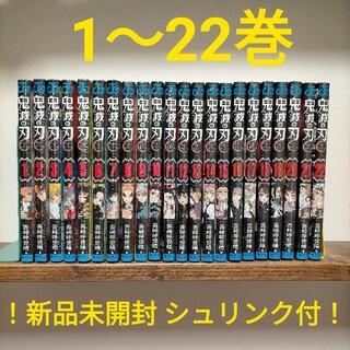シュウエイシャ(集英社)の鬼滅の刃 1〜22巻 新品未開封シュリンク付(少年漫画)