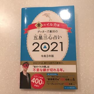 ゲッターズ飯田の五星三心占い/金のイルカ座 2021(趣味/スポーツ/実用)