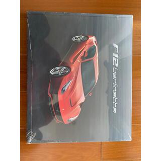フェラーリ(Ferrari)のFerrari F12berlinettaカタログ(カタログ/マニュアル)