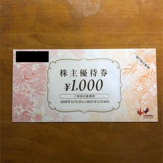 コシダカホールディングス 株主優待券 20000円分(その他)