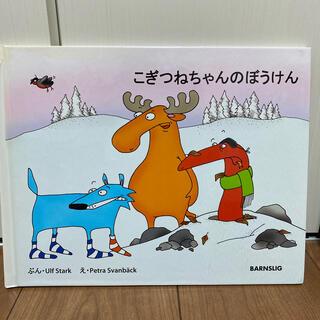 イケア(IKEA)のIKEA☆絵本 こぎつねちゃんのぼうけん(絵本/児童書)
