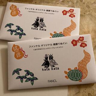 2枚セット!ファンケルノベルティ オリジナル健康てぬぐい kata kata(その他)