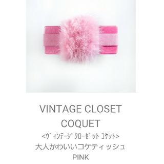アッカ(acca)の最終価格!acca バレッタVINTAGE CLOSET COQUET PINK(バレッタ/ヘアクリップ)