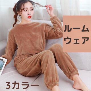 レディース ルームウェア 上下セット ブラウン 韓国 パジャマ もこもこ