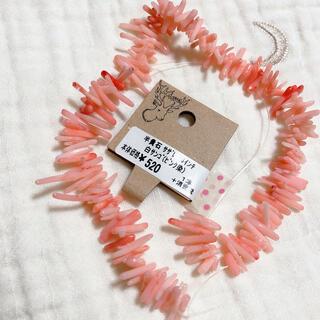 キワセイサクジョ(貴和製作所)の貴和製作所 半貴石サザレ 白サンゴ ピンク染(各種パーツ)