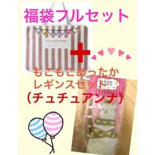 【新品未使用】チュチュアンナレギンスセット!ジェラートピケ 福袋 2015