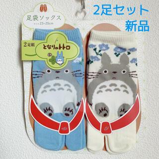 ジブリ(ジブリ)の新品 靴下 ソックス 足袋 2足 ジブリ トトロ 白 水色 となりのトトロ(ソックス)