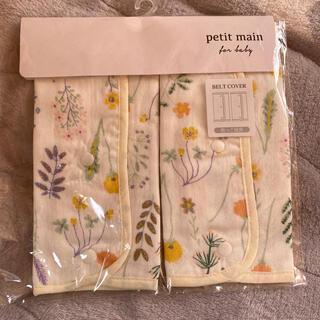 プティマイン(petit main)のプティマイン 抱っこ紐用よだれカバー(抱っこひも/おんぶひも)