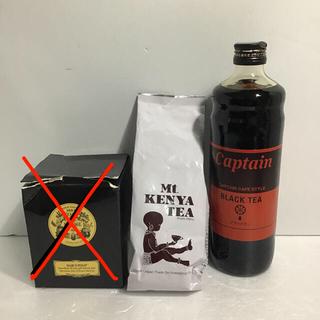 ケニア・ブラックティー(茶)