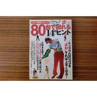 ガッケン(学研)の【¥300】ゴルフ実践テクニック 80台でラクラク回れる14のヒント(趣味/スポーツ)