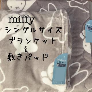 シマムラ(しまむら)の新品 ミッフィー  こうさぎ ブランケット 敷きパッド シングルサイズ 膝掛け(敷パッド)
