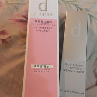 ディープログラム(d program)のdプログラム 美容液のみ(化粧水/ローション)