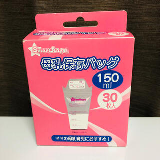 ニシマツヤ(西松屋)の母乳保存バッグ 150ml 30枚入 (哺乳ビン)