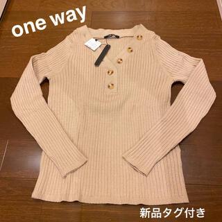 ワンウェイ(one*way)のone way 新品ニット(ニット/セーター)