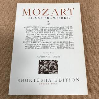 世界音楽全集 春秋社版 モーツァルト集3(クラシック)