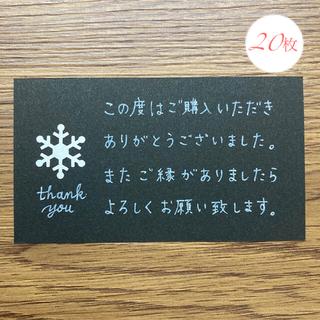 雪の結晶 サンキューカード 20枚 手書き(カード/レター/ラッピング)