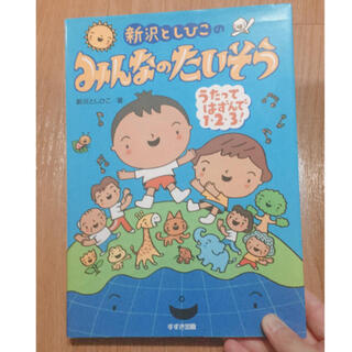 新沢としひこ みんなのたいそう CDつき(童謡/子どもの歌)