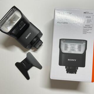 ソニー(SONY)のSONY フラッシュ HVL-F28RM(ストロボ/照明)