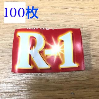 R1ヨーグルト キャンペーン応募券 100枚(その他)