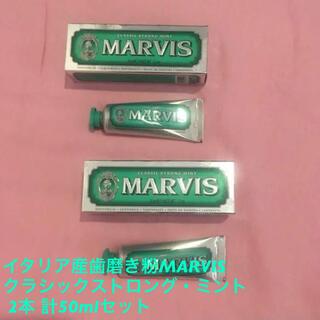 マービス(MARVIS)の歯磨き粉MARVIS  クラシックストロング・ミント 2本 計50mlセット(歯磨き粉)