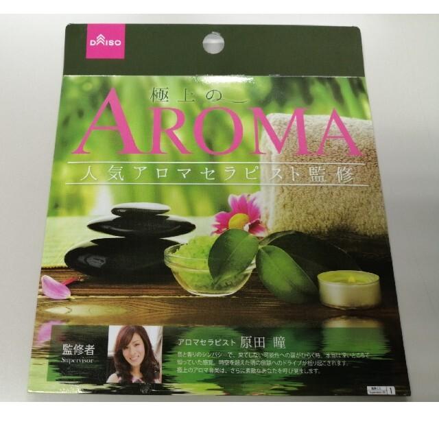 CD「極上のAROMA 人気アロマセラピスト監修」 エンタメ/ホビーのCD(ヒーリング/ニューエイジ)の商品写真