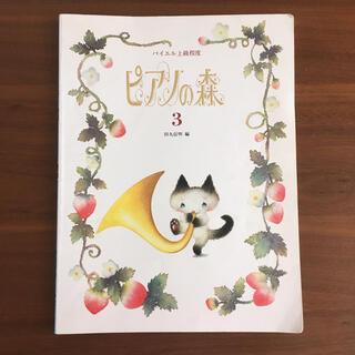 バイエル上級者程度 ピアノの森3(楽譜)