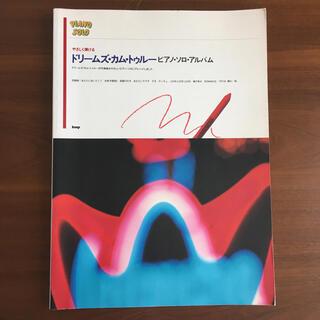 やさしく弾ける ドリームズ・カム・トゥルーピアノソロアルバム(楽譜)