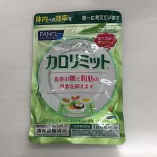 ファンケル(FANCL)のカロリミット 30日分 120粒(ダイエット食品)