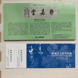 ミツビシ(三菱)の静嘉堂文庫美術館無料招待券+カレンダー(美術館/博物館)