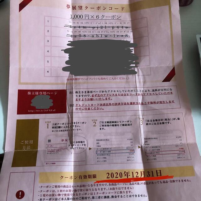 夢展望(ユメテンボウ)の夢展望 クーポン コード 1000円 ×4 チケットの優待券/割引券(ショッピング)の商品写真