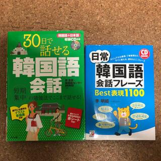 韓国語 参考書 2冊セット(語学/参考書)