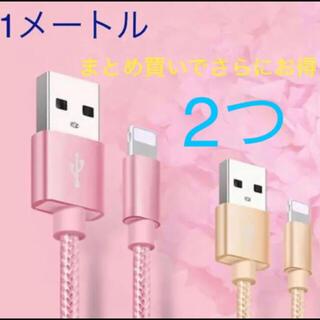 充電ケーブル 充電コード 2つ(その他)