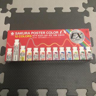 サクラクレパス(サクラクレパス)のサクラ ポスターカラーEX 12色 白2本(絵の具/ポスターカラー)