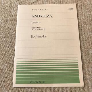 全音ピアノピース No.233アンダルーサ(クラシック)