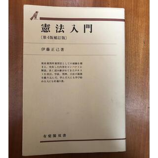 憲法入門 第4版補訂版(人文/社会)