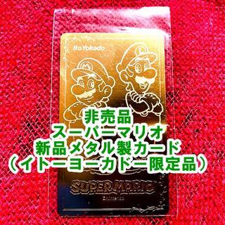 ニンテンドウ(任天堂)の任天堂スーパーマリオ イトーヨーカドー限定メタル金属カード switchスイッチ(その他)
