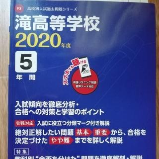 滝高等学校 2020年度(語学/参考書)