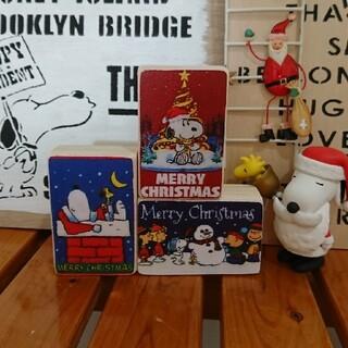 スヌーピー(SNOOPY)のスヌーピー クリスマスオブジェ インテリア(置物)